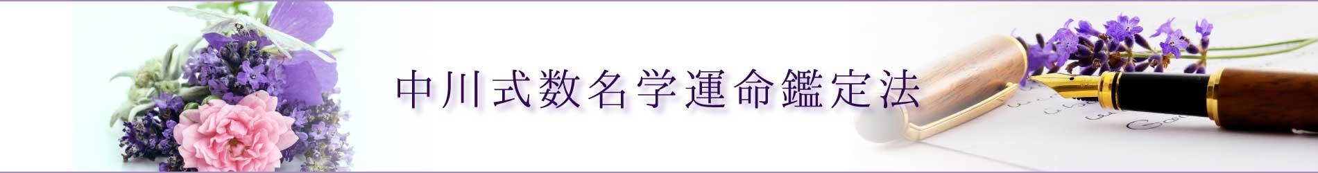 中川式数名学運命鑑定法